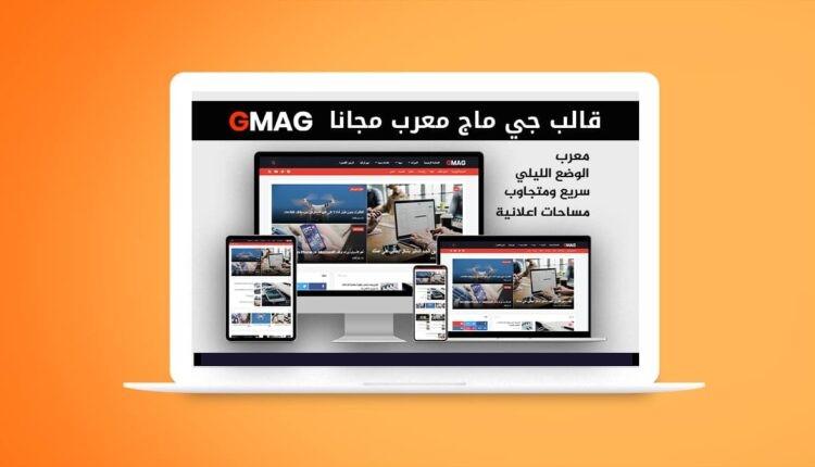 تحميل قالب جي ماج GMag Blogger نسخة مدفوعة وسريعة كالصاروخ 2021