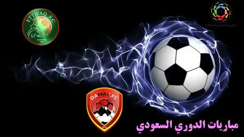 ضمك ضد الاتفاق,الدوري السعودي