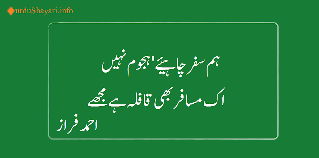 two lines image poetry - ahmad faraz shayari on safar qafla