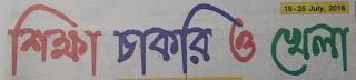 Shiksha chakri o khela epaper pdf Download