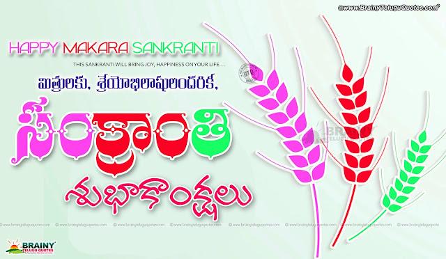 Sankranti Telugu Greetings, Best Makara Sankranti Wishes Quotes Greetings