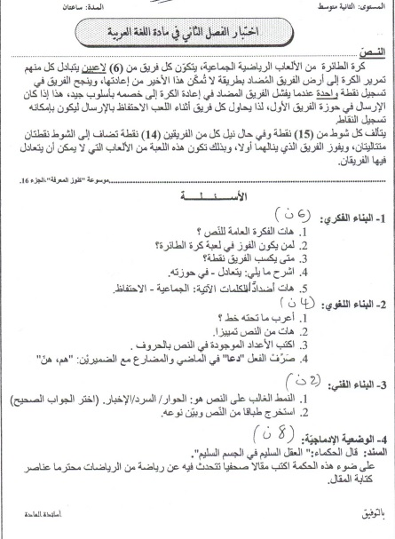 نماذج اختبارات في اللغة العربية للسنة الثانية متوسط الفصل الثاني 2017