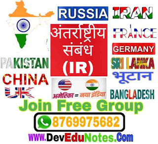 India china relation, www.devedunotes.com