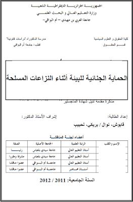 مذكرة ماجستير: الحماية الجنائية للبيئة أثناء النزاعات المسلحة PDF
