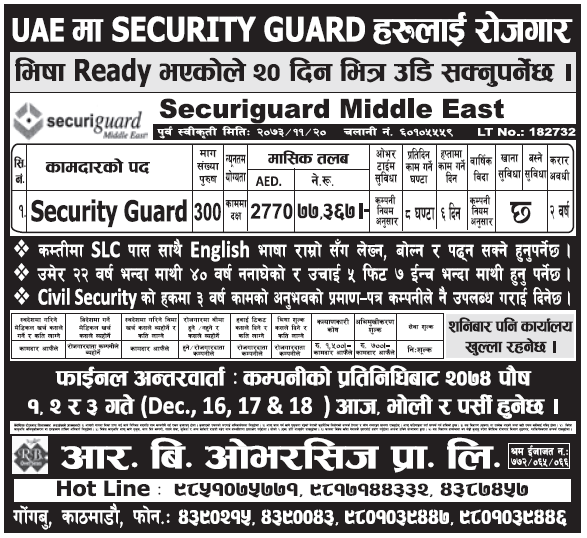 Jobs in UAE for Nepali, Salary Rs 77,367