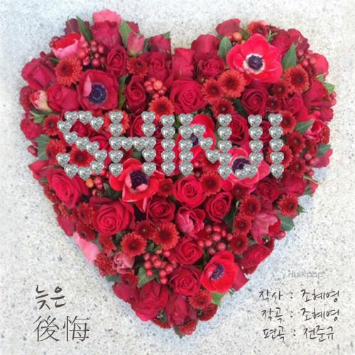 [Single] SHINJI – 늦은 후회