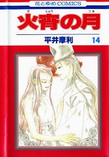 火宵の月 (Kashou no Tsuk) 第01-14巻 zip rar Comic dl torrent raw manga raw