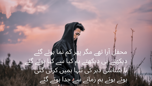 4 line urdu poetry - best urdu shayri for fb , instagram and whatsapp status