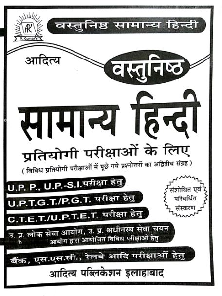 General Hindi Objective Question : For All Competitive Exams