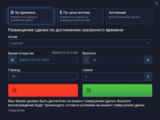 Pocket Option - установка отложенной сделки