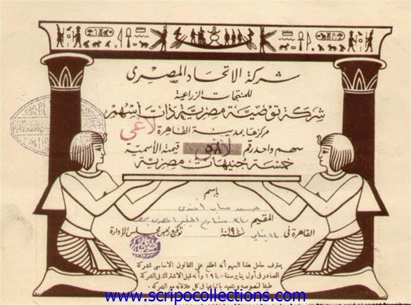 Société de l'Union pour les Productions Agricole (Egypt)