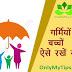 गर्मियों में बच्चों की देखभाल के लिए आजमाए यह उपाय | Try This Remedy to Take Care of Children in Summer