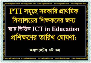 পিটিআই সমূহে সরকারি প্রাথমিক বিদ্যালয়ের শিক্ষকদের জন্য ICT in Education  প্রশিক্ষণের তারিখ ঘোষণা।
