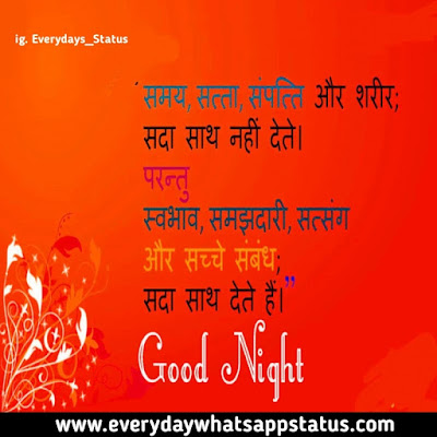good night images in hindi | Everyday Whatsapp Status | Unique 50+ good night images Quotes