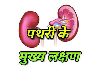 Kidney Disease transplant and stone disease symptoms