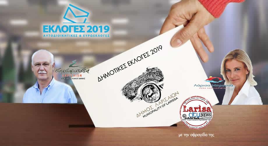 ΔΗΜΟΣΚΟΠΗΣΗ larisacitynews.GR για τον Δήμο Λαρισαίων | 2ος Γύρος Δημοτικών Εκλογών 2019