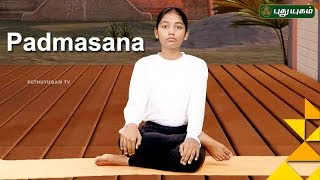 Yoga poses, Padmasana | VallamaiKol | Good Morning Tamizha 02-12-2016 Puthuyugam Tv