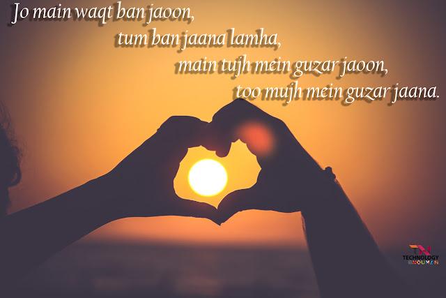 Pyar par Shayari, Jo mai waqt ban jaun, tum ban jana lamha