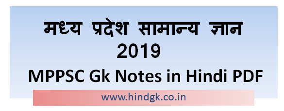 MPPSC Gk ll MPPSC Gk in Hindi ll MPPSC Gk Notes in Hindi PDF