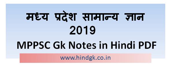 MPPSC Gk ll MPPSC Gk in Hindi ll MPPSC Gk Notes in Hindi PDF