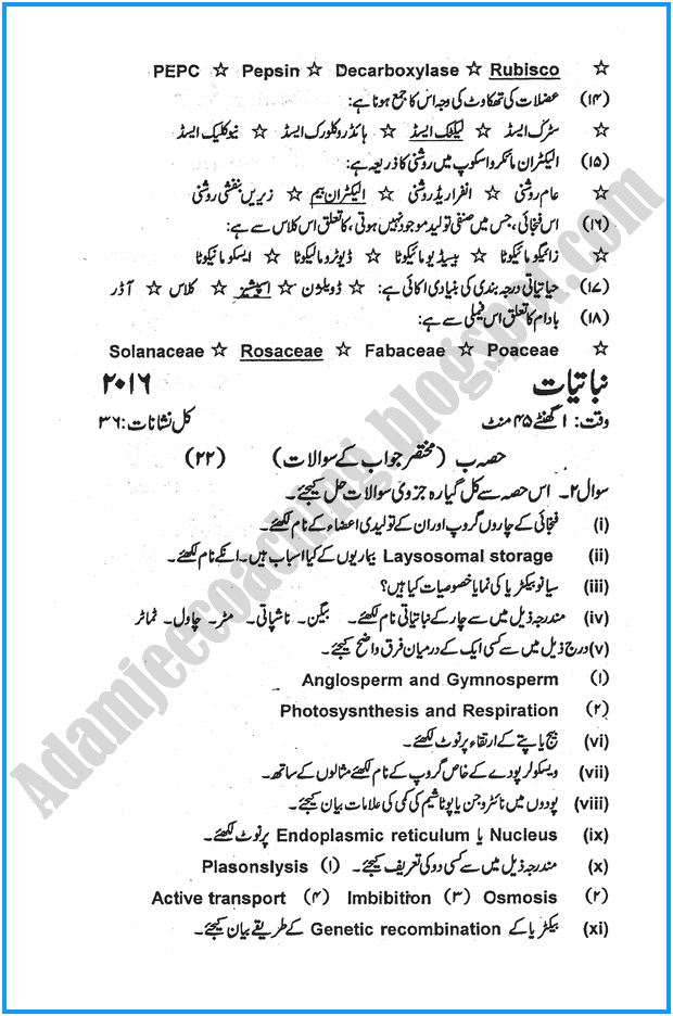 xi-botany-urdu-past-year-paper-2016