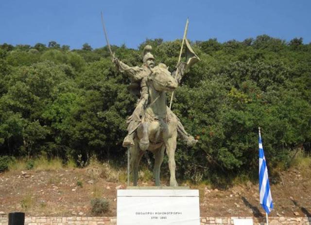 Γιορτάζουν στο Ραμοβούνι Μεσσηνίας τα γενέθλια του Κολοκοτρώνη