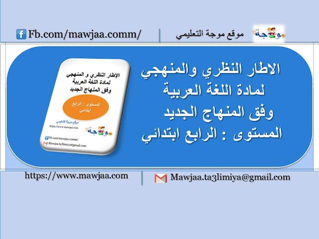 الإطار النظري و المنهجي لمادة اللغة العربية وفق المنهاج الجديد المستوى الرابع ابتدائي