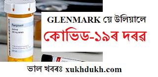 ভাল খবৰঃ GLENMARK য়ে উলিয়ালে কোভিড-১৯ৰ ঔষধ