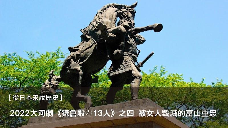 2022大河劇《鎌倉殿の13人》之四 被女人毀滅的畠山重忠【從日本來說歷史】