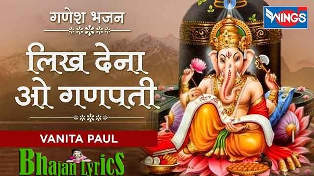 Likh Dena O Ganpati Lyrics - Vinita Paul : लिख देना ओ गणपति