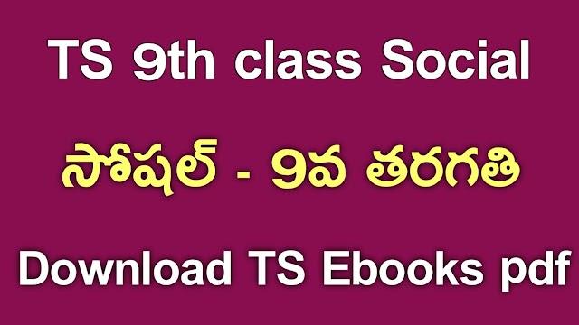 TS 9th Class Social Textbook PDf Download | TS 9th Class Social ebook Download | Telangana class 9 Social Textbook Download