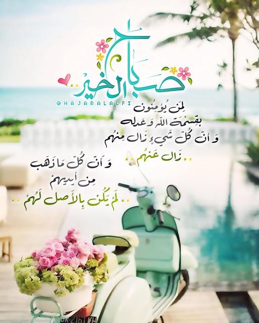 مدونة رمزيات صباح الخير لمن يؤمنون بقسمة الله وعدله وأن كل شيء زال منهم زال عنهم وأن كل ماذهب من أيديهم لك يكن بالأصل لهم
