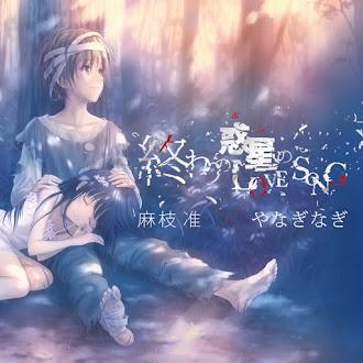 [Lirik+Terjemahan] Yanagi Nagi × Maeda Jun - Owari no Sekai Kara (Dari Penghujung Dunia)