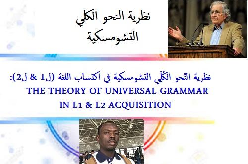 نظرية النَّحو الكُلِّي التشومسكية  في اكتساب اللغة (ل1 & ل2) نظرية تشومسكي وفلسفته اللغوية