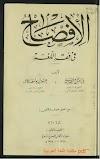 كتاب الإفصاح في فقه اللغة