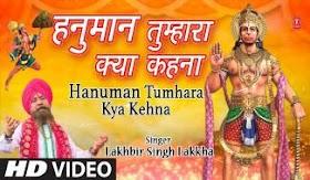 हनुमान तुम्हारा क्या कहना Hanuman Tumhara Kya Kehna Lyrics - Lakhbir Singh Lakkha