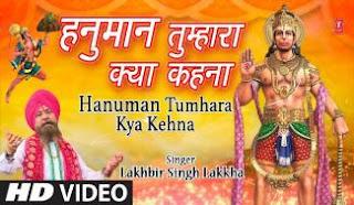 Hanuman Tumhara Kya Kehna lyrics