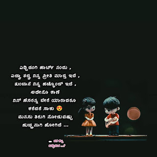 kannada quotes about trust