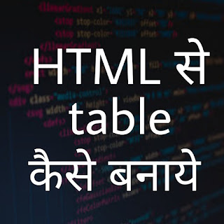 how to create html table