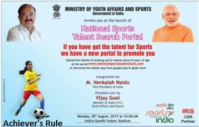 National Sports Talent Search Portal - An Overview