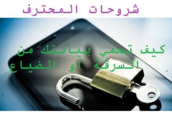 كيف تحمي بيانتك من الضياع او السرقة عن  تطبيقات قفل
