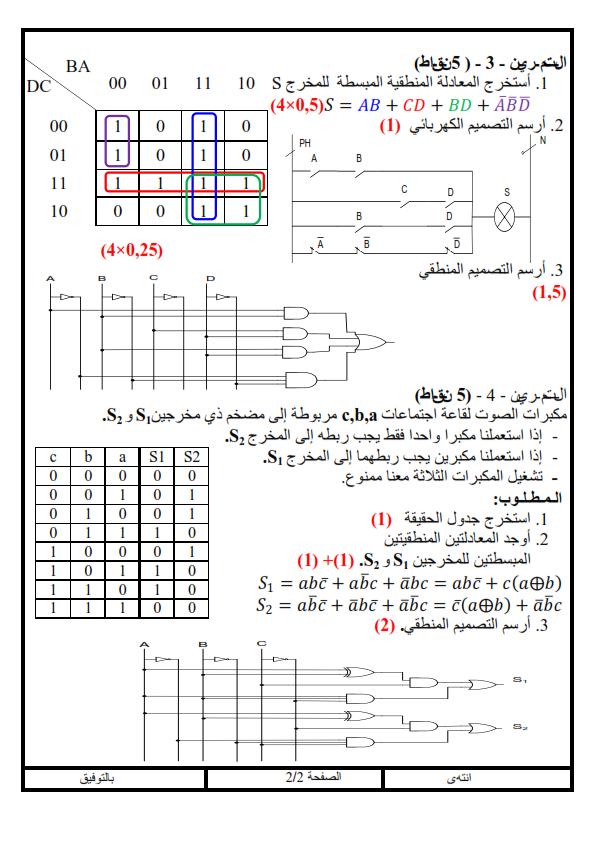 اختبار في مادة الهندسة الكهربائية الثانية ثانوي الفصل الاول