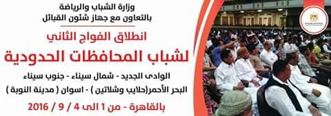 """""""الشباب والرياضة"""" تطلق الفوج الثاني لشباب المحافظات الحدودية الى القاهرة"""