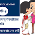 ICDS GK Practice Set In Bengali PDF 2019 | ICDS Supervisor Set -4