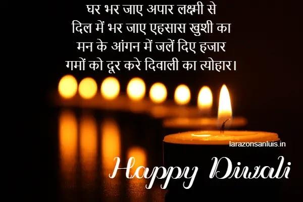Diwali Wishes in Hindi Font