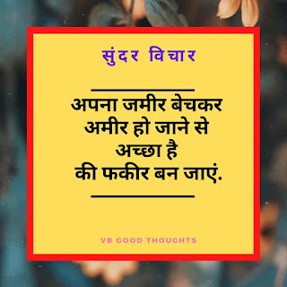 hindi-suvichar-with-images-good-thoughts-in-hindi-on-life-vb-good-thoughts