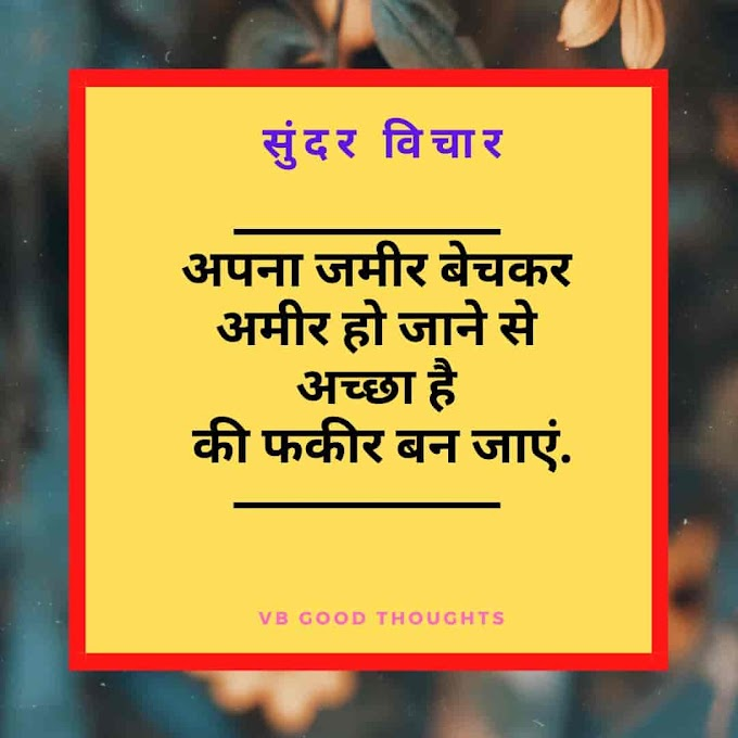 Best Hindi Suvichar With Images | Good Thoughts In Hindi On Life | सुंदर विचार