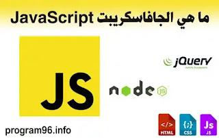 ما هي جافا سكريبت JavaScript؟