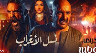 نسل الاغراب 7 الحلقة السادسة.. الدراما المصرية بنسل الأغراب على ON Drama