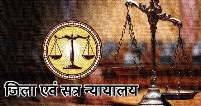 Law Jobs In India In Various District and Session Courts